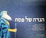 הגדה של פסח פירושים: הרב שלמה גורן