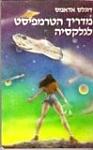 מדריך הטרמפיסט לגלקסיה דוגלס אדאמס