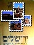 ירושלים בולים מספרים על ירושלים מרדכי נאור ואליעזר ויסהוף
