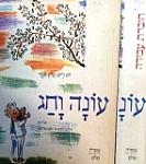 יום ליום יביע אומר עונה וחג מקראה + חוברת עבודה ירדנה הדס