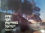 שיח ועץ במורשת ישראל נגה הראובני
