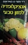אנציקלופדיה למזון טבעי ג'וסף מ. קאדאנס טבעונות וטבעונים