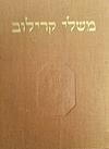 כל משלי קרילוב; עברית: ח. רייכמן, צייר: נחום גוטמן