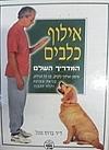 אילוף כלבים המדריך השלם ברוס פוגל אלבום מהודר אזל במלאי
