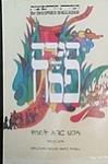 הגדה של פסח הגדת התפוצות ציורים שלמה כץ עברית אמהרית www.gilboabooks.co.il