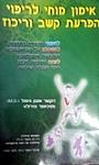 אימון מוחי לריפוי הפרעת קשב וריכוז ADHD אמנון גימפל www.gilboabooks.co.il