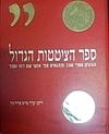 ספר הציטטות הגדול עורך אדיר כהן