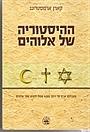 ההסטוריה של אלוהים קארן ארמסטרונג www.gilboabooks.co.il