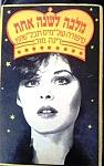 מלכה לשנה אחת סיפורה של מיס תבל 1976 רינה מור