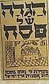 הגדה של פסח ציורים נחום גוטמן, 1930 הוצאת אמנות