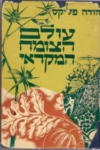 עולם הצומח המקראי  יהודה פליקס