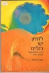 לדמיון יש רגלים הדמייה יוצרתכריס אודל www.gilboabooks.co.il+++++++++++++++++