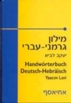 מילון גרמני-עברי  יעקב לביא