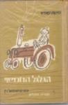 הגלגל החמישי  משה שמיר  http://www.gilboabooks.co.il/