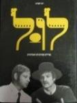 שירים מערכונים צילומים  אריק איינשטיין, אורי זוהר www.gilboabooks.co.il