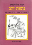 נוצות זהב: סיפורים בחרוזים קדיה מולודובסקי תרגום אוריאל אופק
