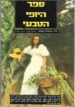 ספר היופי הטבעי קלייר מאקסוול האדסון www.gilboabooks.co.il