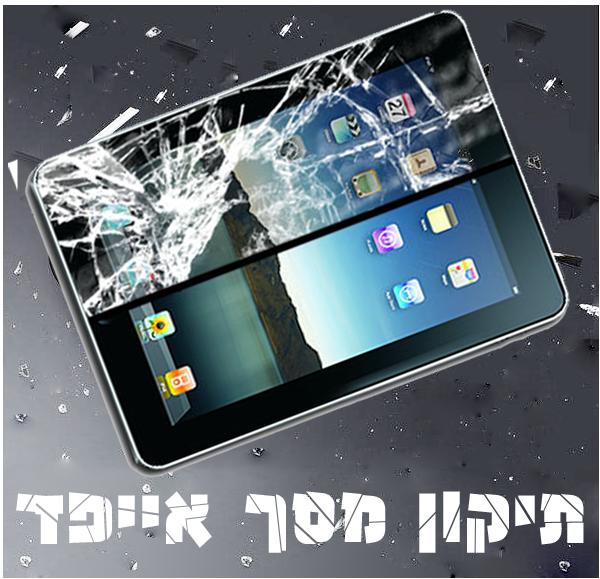 תיקון iPad