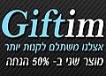 אתר המתנות גיפטים - giftim