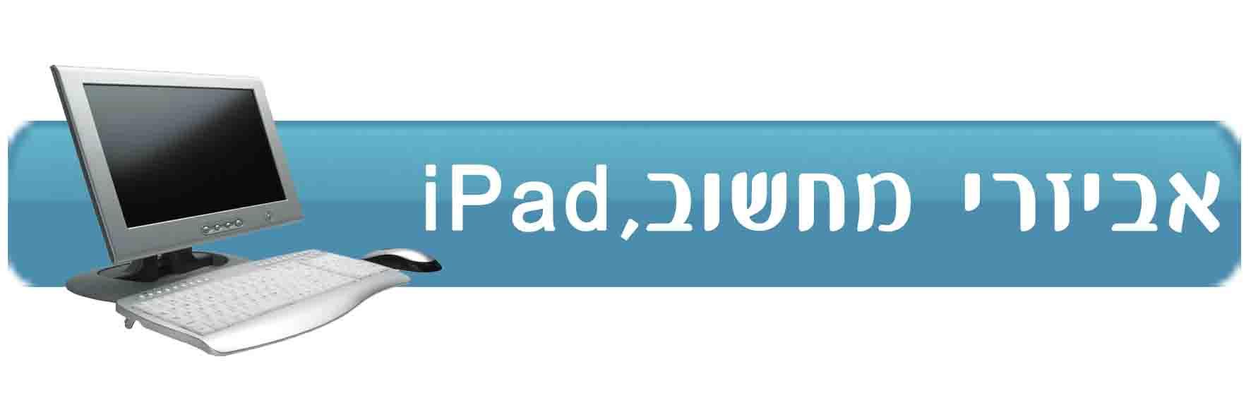 מחשוב, Ipad וציוד הקפי
