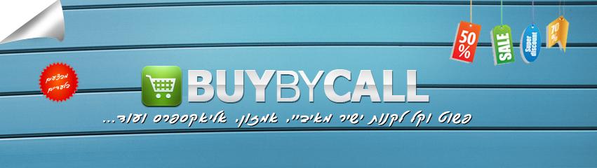 באנר buybycall