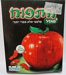 התפוח פאזל פלסטי תלת מימד