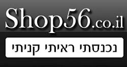 חנות 56