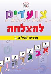צועדים להצלחה 4-5, עברית.
