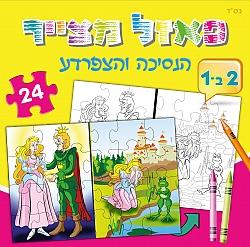 פאזל מצייר- הנסיכה והצפרדע- 24 חלקים