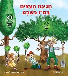 חגיגת העצים בט