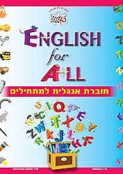 חוברת אנגלית למתחילים