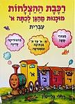 רכבת ההצלחות מוכנות מהגן לכתה א' - עברית