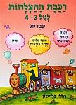 רכבת ההצלחות לגיל 3-4  עברית