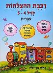 רכבת ההצלחות לגיל 5-4 עברית