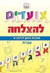 צועדים להצלחה מוכנות א'- עברית
