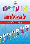 צועדים להצלחה 3-4, עברית.