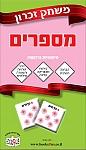משחק זיכרון- מספרים