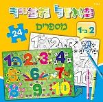 פאזל מצייר- מספרים- 24 חלקים