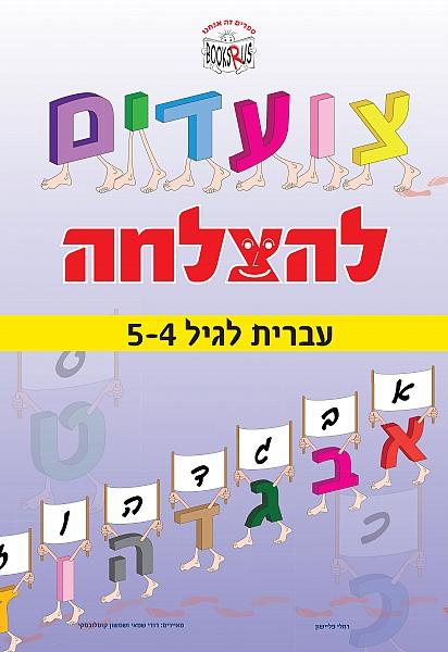 צועדים להצלחה 4-5, עברית. - 1