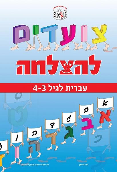 צועדים להצלחה 3-4, עברית. - 1