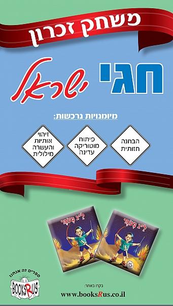 משחק זיכרון- חגי ישראל - 1