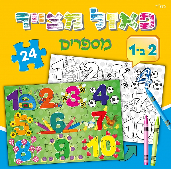 פאזל מצייר- מספרים- 24 חלקים - 1