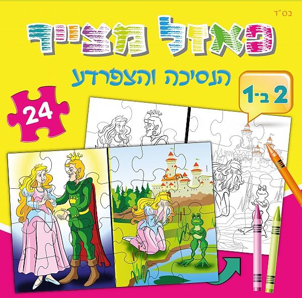 פאזל מצייר- הנסיכה והצפרדע- 24 חלקים - 1
