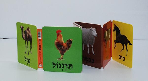 ספרי עגלה- חיות משק - 1