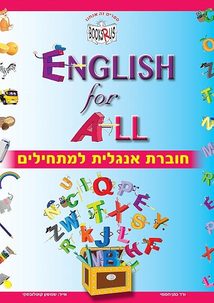 חוברת אנגלית למתחילים - 1