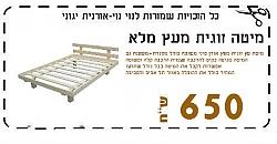 מיטה זוגית מעץ מלא-650ש