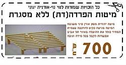 מיטות הפרדה(דת) ללא מסגרת-700ש