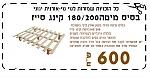 בסיס מיטה180/200 קינג סייז -600 ש'ח