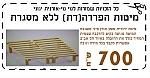 מיטות הפרדה(דת) ללא מסגרת-700ש''ח