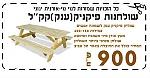 שולחנות פיקניק(ענק)קק''ל-900ש'ח